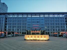 大庆油田总医院集团龙南医院