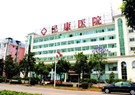 玉溪民康医院