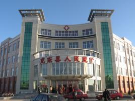 克东县人民医院