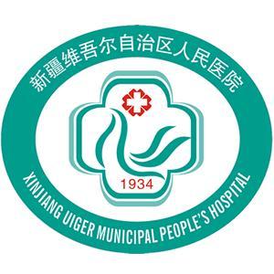 新疆自治区人民医院分院