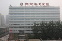 航空工业中心医院