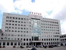 东丰县中医院