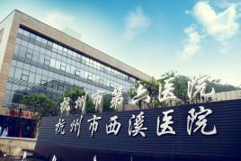 杭州市西溪医院