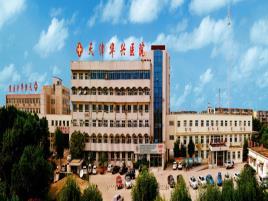 天津华兴医院