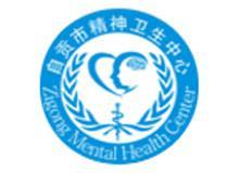 自贡市第五人民医院