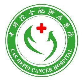 中国科学院合肥物质科学研究院肿瘤医院