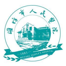 潍坊市人民医院
