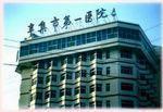 辛集市第一医院