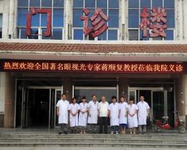 巨野县中医院