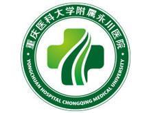 重庆市第二人民医院