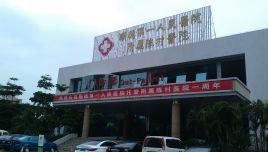 佛山市顺德区陈村医院