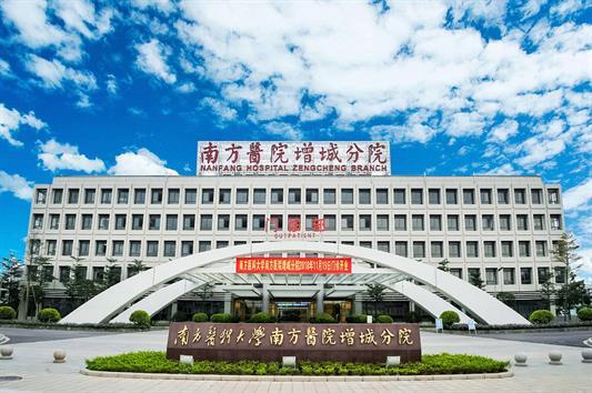 南方医科大学南方医院增城分院