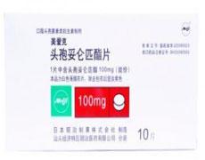 头孢妥仑匹酯片