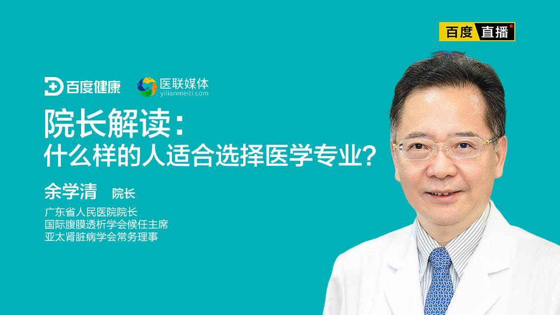 院长解读:什么样的人适合选择医学专业?